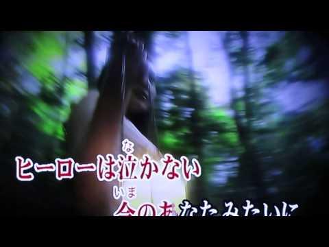 歌ってみた 太田貴子 ヒーローは泣かない