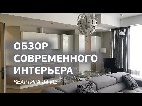 Обзор квартиры в Сочи 84 м2. Дизайн интерьера.