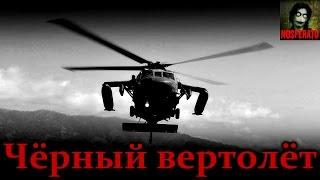 Истории на ночь - Чёрный вертолёт