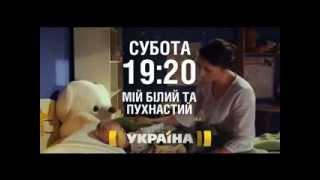 """Трейлер т/ф """"Мой белый и пушистый"""" т/к Украина (Светлана Антонова)"""