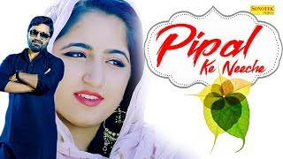 Pipal Ke Neeche | Vicky Kajla & Niharika Singh | Rahul Puthi, Farista | New Haryanvi Song 2019