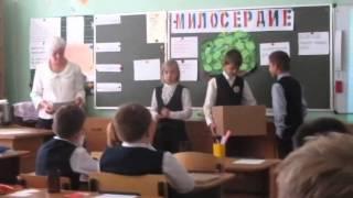 Милосердие - урок ОПК в 4 классе