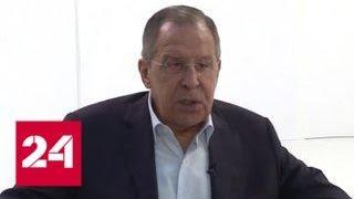 Смотреть видео Сергей Лавров рассказал, что требуется для работы в МИД - Россия 24 онлайн