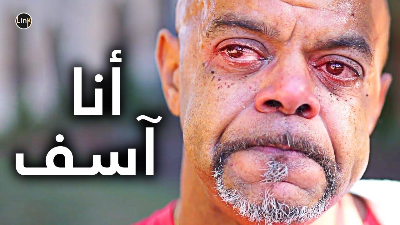 طلبت من غرباء يتصلون بشخص ويعتذرون منه (مترجم عربي)