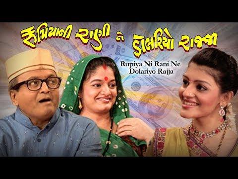 Rupiyani Rani Ne Dolariyo Raja  Superhit Comedy Gujarati Natak  Sanjay Goradia,Toral Trivedi