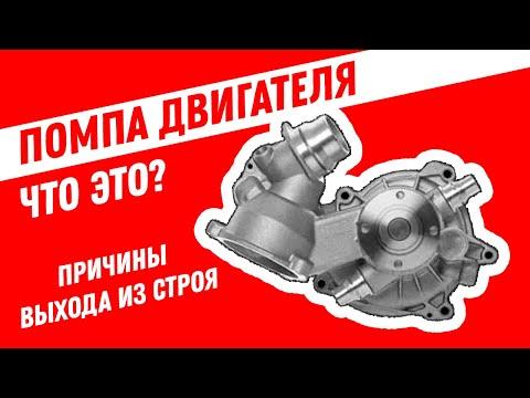 Помпа двигателя что это? Водяной насос двигателя. Причины выхода из строя насоса системы охлаждения.