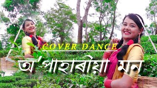Oo Pahariya Mon // অ' পাহাৰীয়া মন // Bornali Kalita  // Cover dance by Pujashree gogoi