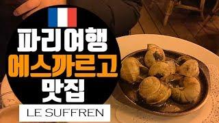 파리여행/유럽여행 ▶파리여행맛집 수프렌(Le Suffr…