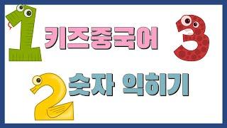 [어린이 키즈 중국어 숫자익히기] 키즈, 초등, 기초 …