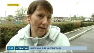 Жители Кировограда выбирают новое название областного центра