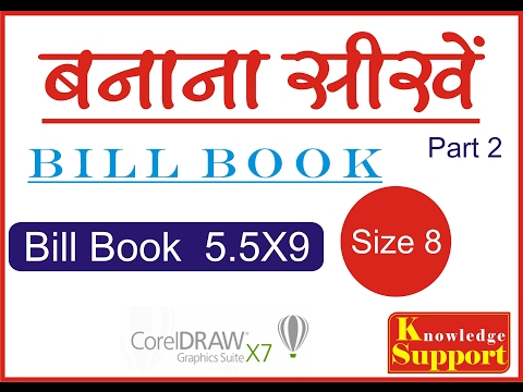 Create Bill book, Pamphlet, Letter Head with paper size!! How to Create? 2