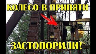 Колесо обозрения в Припяти застопорили, закрашиваю надписи вандалов