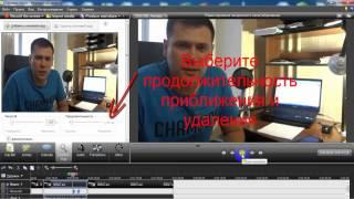 Camtasia Studio 7 - все Фишки для редактирования видео!(100 %-ая информация! Посмотрев данное видео, Вы с легкостью сможете редактировать Ваши видео и публиковать..., 2015-05-08T15:09:44.000Z)