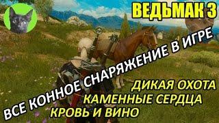 Ведьмак 3 - Обзор - Все конное снаряжение в игре (Дикая Охота+Каменные Сердца+Кровь и Вино)