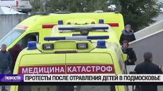 Волоколамск: масштабная акция протеста из-за массового отравления детей