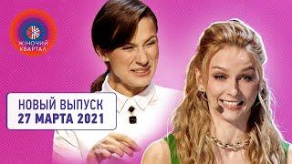 Новый Женский Квартал 2021 Полный выпуск от 27 марта