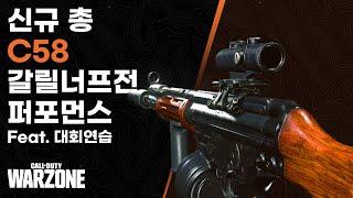[콜오브 듀티 워존] 시즌4 신총 C58 _ COD Warzone : C58