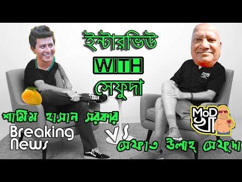 INTERVIEW WITH SEFUDA   SEFAT ULLAH SEFUDA  BANGLA FUN   DUBBING 2018