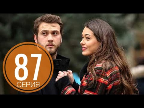 ЧУКУР  87 серия русская озвучка ДАТА ВЫХОДА ТУРЕЦКИЙ СЕРИАЛ