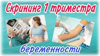 Скрининг 1 триместра беременности!
