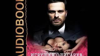 "2001514 Аудиокнига. Рай Альмира ""Игрушка олигарха"""