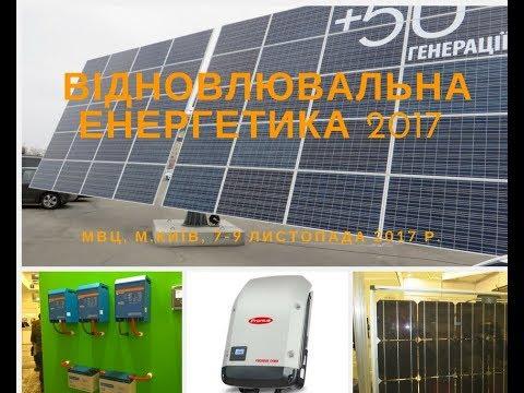 """Виставка """"Відновлювана Енергетика 2017"""""""