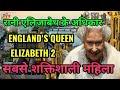 इंग्लैंड की महारानी एलीजाबेथ II के अधिकार // Laws That Queen Elizabeth II DOES NOT Have To Follow
