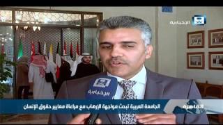 الجامعة العربية تبحث مواجهة الإرهاب مع مراعاة معايير حقوق الإنسان