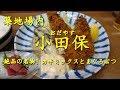 築地市場【小田保】(おだやす)のカキミックスとまぐろぶつ Oysters and Sashimi of ODAYASU in Tsukiji Market.【飯動画】