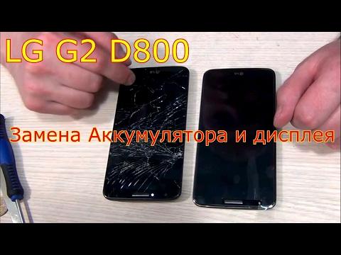 Вопрос: Как достать аккумулятор из LG G2?