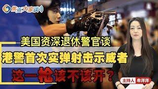 北美资深警官电话访谈:港警首次实弹射击示威者 这一枪该不该开?