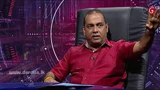 360 with Mahinda Amaraweera ( 28 - 08 - 2017 ) Thumbnail