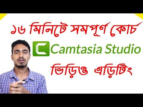 Camtasia Studio Video Editing Software Full Bangla Tutorial