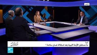 ليبيا.. ما مستقبل الأزمة الليبية بعد استقالة غسان سلامة؟