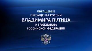 Обращение Президента России Владимира Путина к гражданам Российской Федерации 29.08.2018