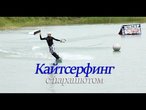 Кайтсерфинг с парашютом
