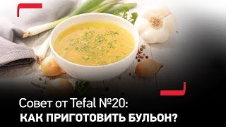 Совет от Tefal №20: Как легко приготовить куриный бульон?