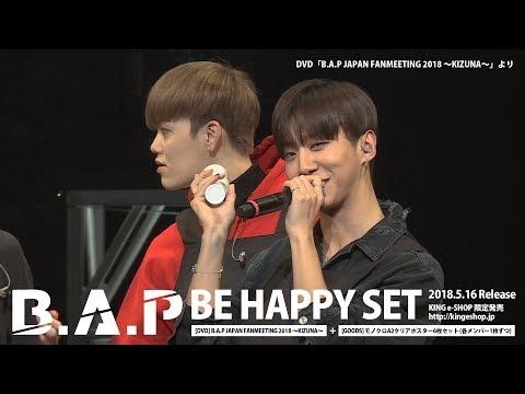 B.A.P「JAPAN FANMEETING 2018 〜KIZUNA〜」ダイジェスト (2018.5.16 Release)