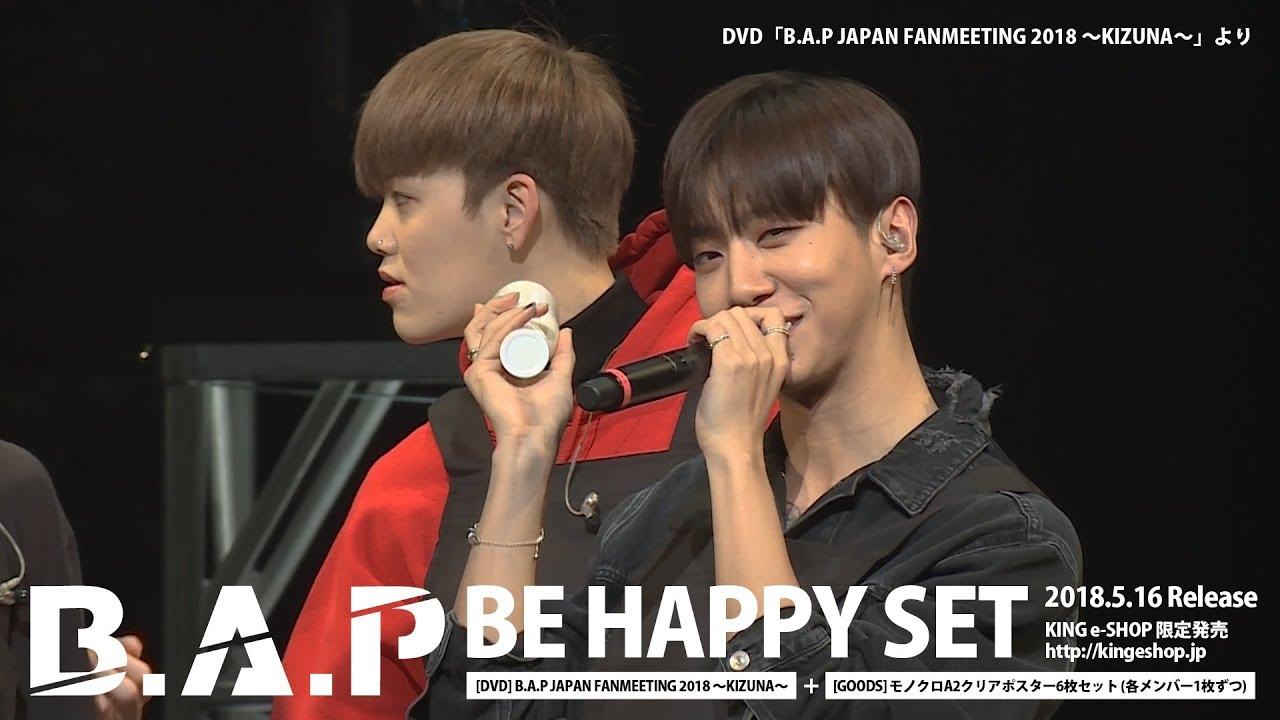 B.A.P「JAPAN FANMEETING 2018 ~KIZUNA~」ダイジェスト (2018.5.16 Release)