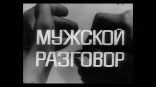 """Три раза уже ты мне снился, мальчишка. Песня из фильма """"Мужской разговор Muzhskoi Razgovor. Tri Raza"""
