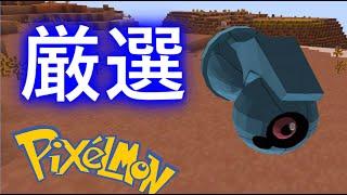 ポケモンがあふれる世界でマインクラフト!!8 ダンバルに愛を込めて【Minecraft ゆっくり実況プレイ】 thumbnail