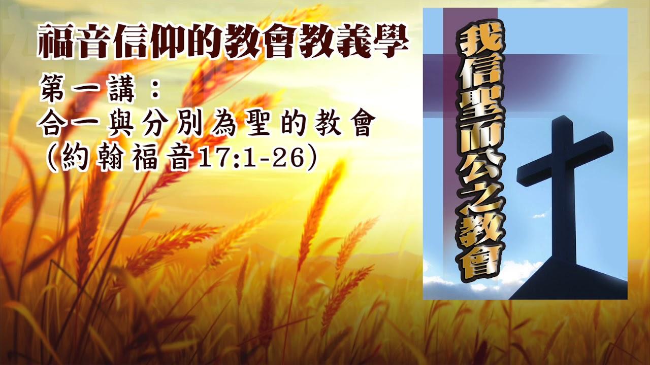【生命系列】福音信仰的教會教義學(1):約翰福音十七章(粵)