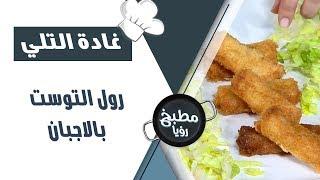 رول التوست بالاجبان - غادة التلي
