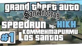 Скоростное прохождение GTA SAN ANDREAS | Los-Santos | Часть 1