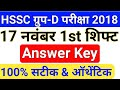 HSSC Group D 17 November Morning Shift Answer Key | HSSC Group D 17 November 1st Shift Paper PDF