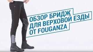 Обзор бридж для верховой езды от Fouganza (Брюки без внутренних швов для наездника)    Декатлон