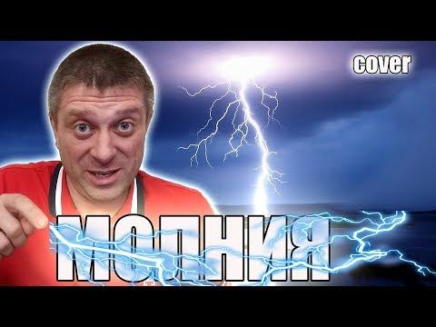 Дима Билан - Молния (кавер Савченко Дмитрий)
