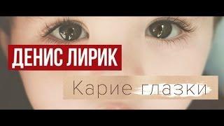Денис Лирик - Карие Глазки / Премьера песни