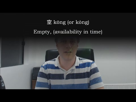 Chinese Word: 空 kōng (or kòng)