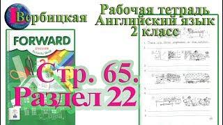 Скачать ГДЗ Стр 65 Рабочая тетрадь 2 класс Вербицкая английский Forward раздел 22